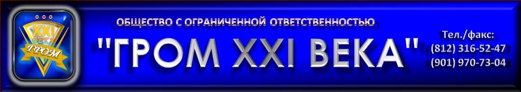 ГРОМ XXI ВЕКА - переработка
